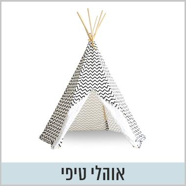 Tippi Tents